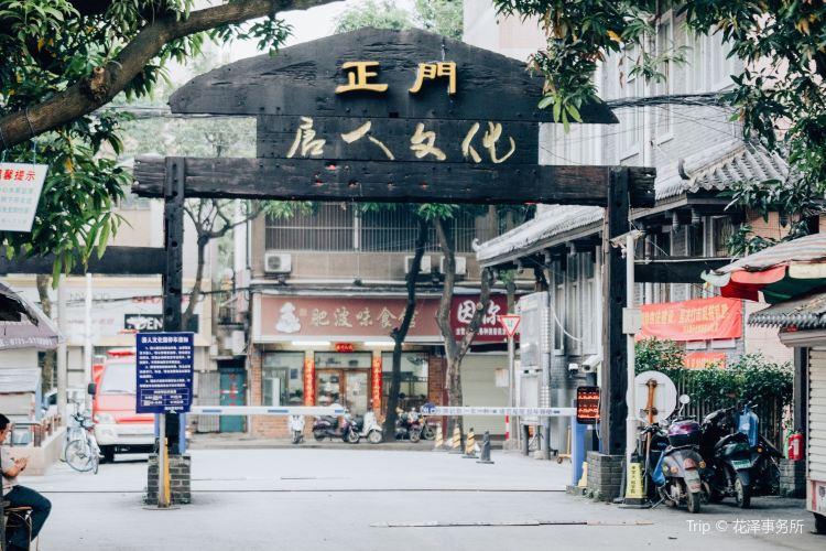 TangRen WenHuaYuan1