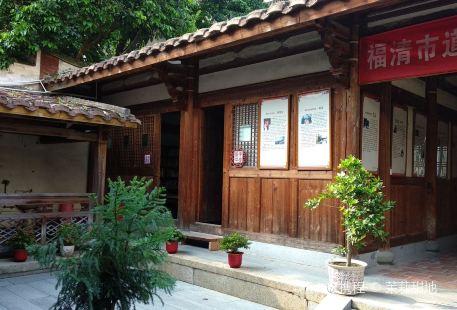 Fuqingshi Museum