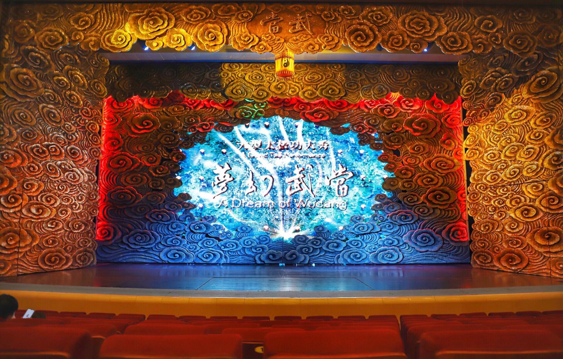 太極劇場·夢幻武當