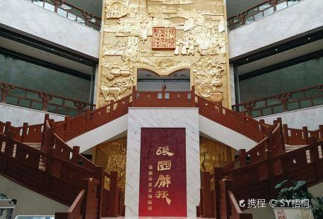 Ganzhouqu Museum