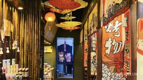 三禾屋(樂時城店)