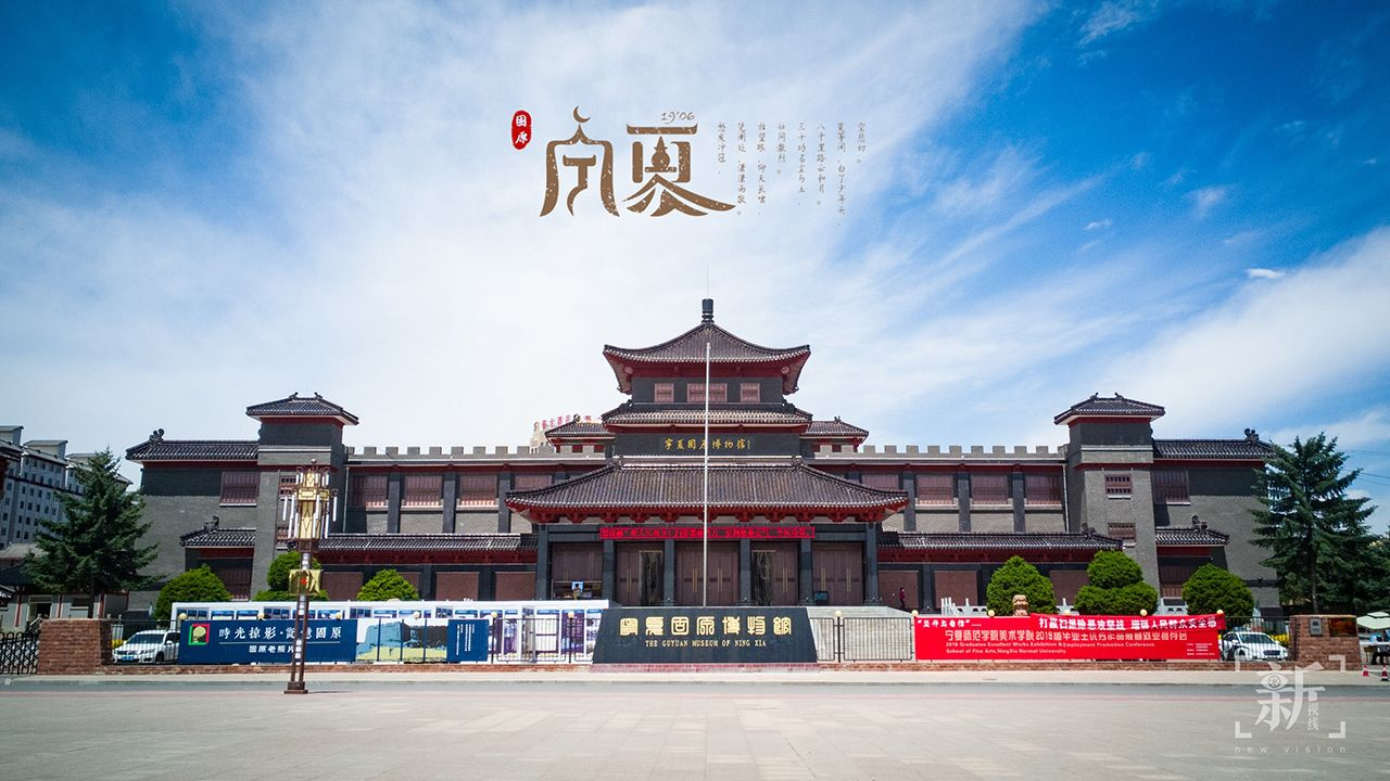 The Guyuan Museum of Ningxia