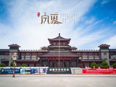The Guyuan Museum of Ningxia