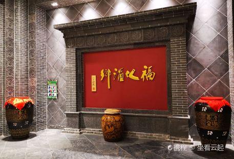 Jinhuijiu Culture Ecology Tourism Sceneic Area