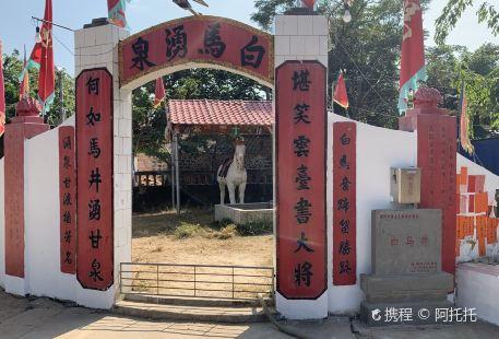 Baimajingzhen