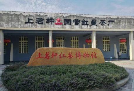 Shangmingxuan Hongcha Museum