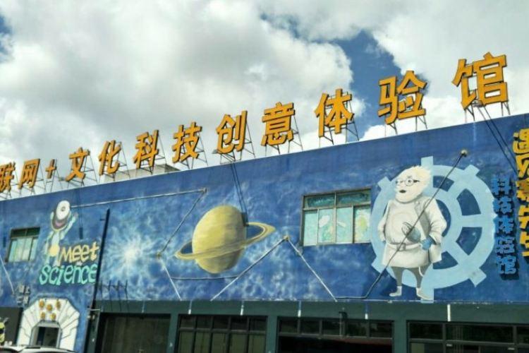 Yujiansai Xiansheng Keji Experience Hall