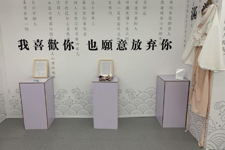 廣州失戀博物館(女生館)