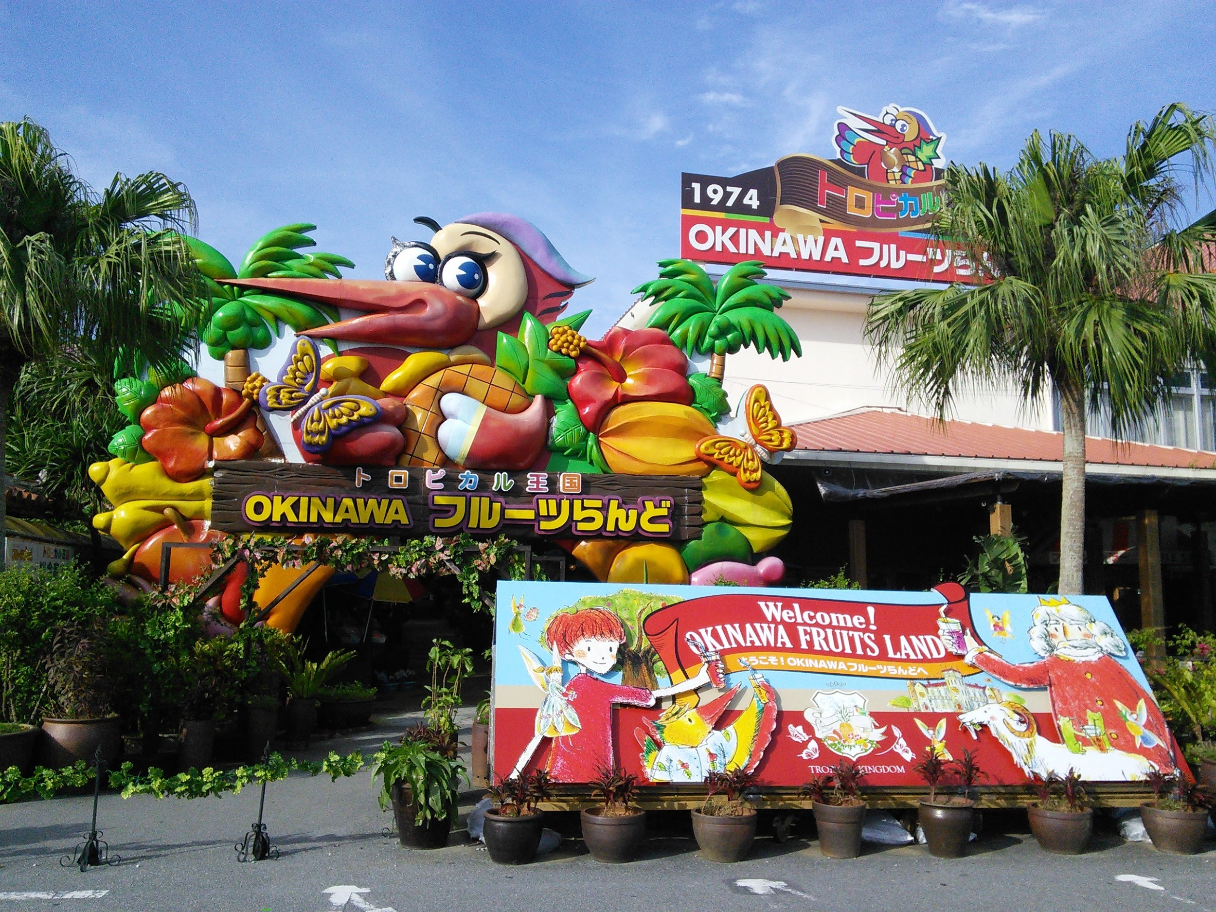 Okinawa Fruits Land