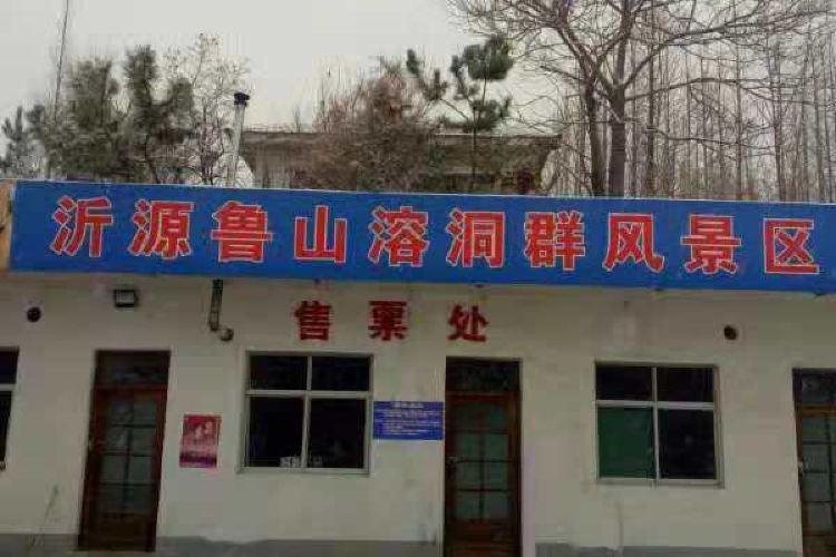 Jiutian Cave in Yiyuan County1