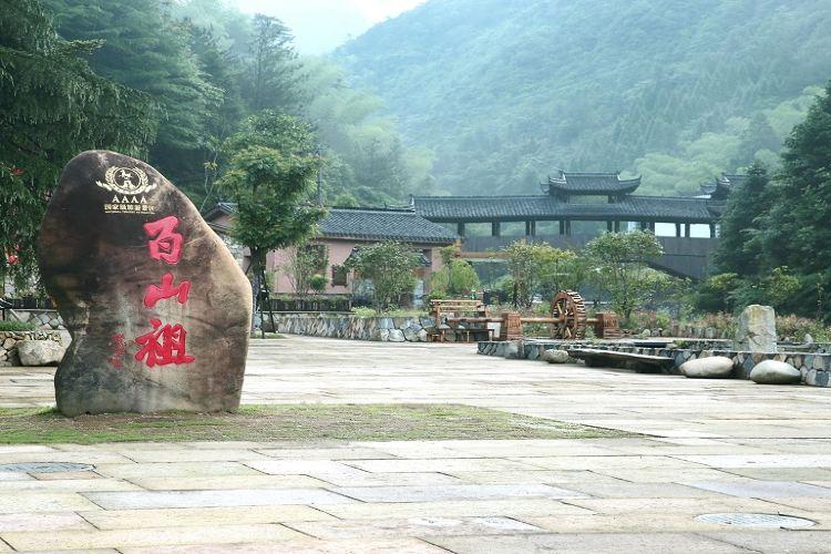 百山祖景區4