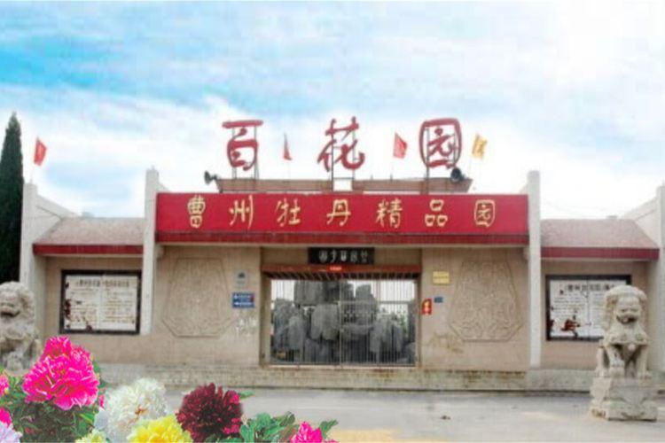 Caozhou Bai Garden1
