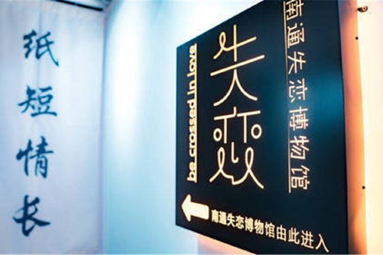 南通失戀博物館(寶聲廣場總店)4