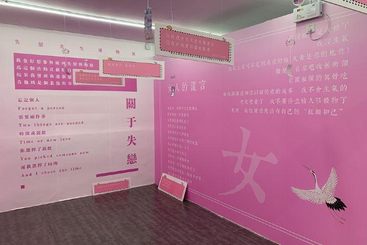 廣州失戀博物館(女生館)3