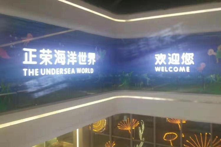 Zhengronghaiyang World