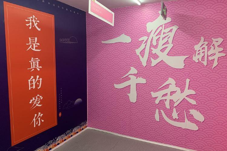 廣州失戀博物館(女生館)4