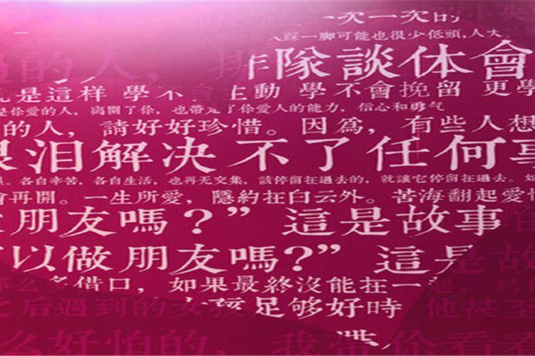 信陽失戀博物館4