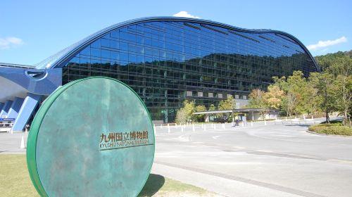 규슈 국립박물관