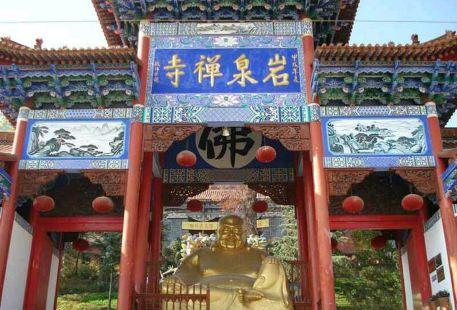 Yanquan Scenic Area (Northeast Gate)
