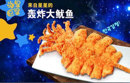 轟炸大魷魚(汽車站店)