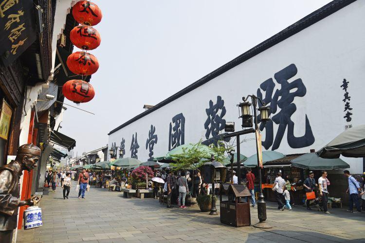 Qinghefang Street1