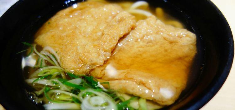 今井(總店)1