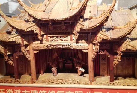 樂平市博物館