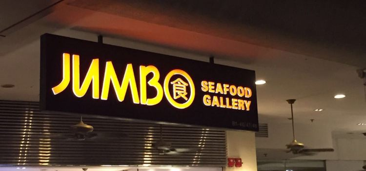 Jumbo Seafood(Riverside Point)2