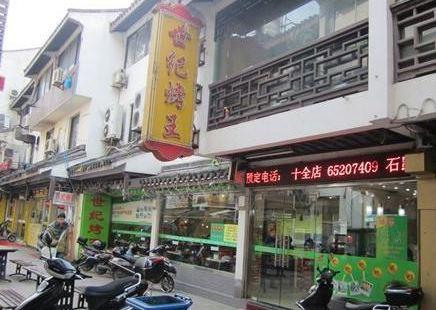 世紀烤王(十全街店)