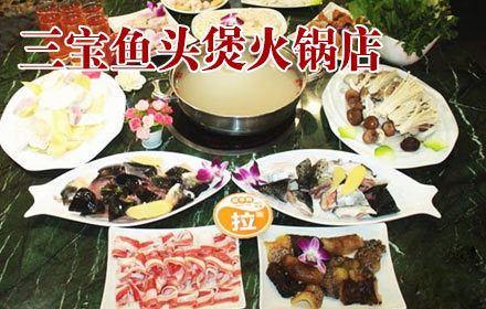 三寶魚頭煲(名揚店)