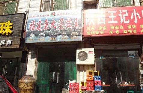 福建魚丸蒸餃王