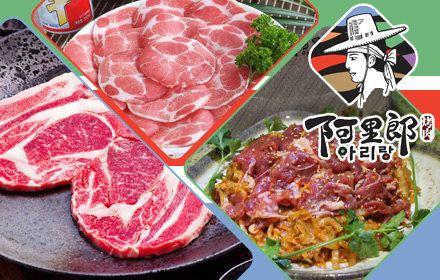 阿里郎烤肉(西林店)