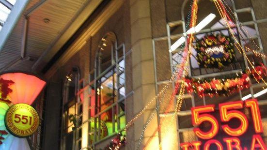 511蓬萊餐廳(關西機場分店)