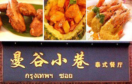 曼穀小巷泰式餐館