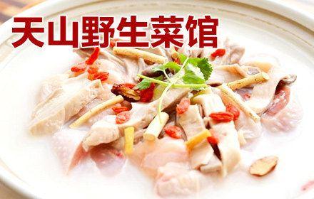 川記牛肉火鍋(天山野菜館)