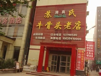 蘇氏牛骨頭老店·方圓烤豬蹄(鞏義店)