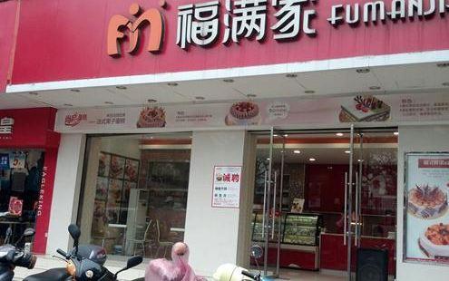 福滿家(六峰山公園店)