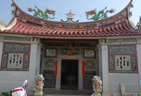 高明王宮廟