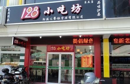 128小食檔(景德路店)