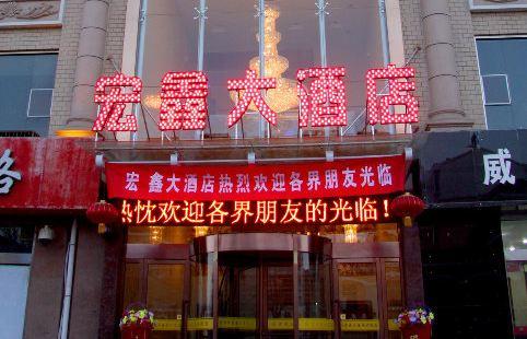 宏鑫大酒店