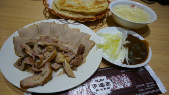 李連貴熏肉大餅店(惠工店)