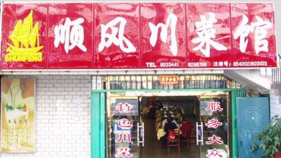 順風川菜館