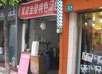 南京金陵湯包館(永年路店)