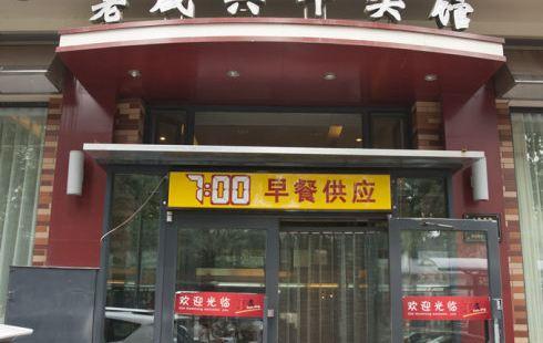 老鹹興牛頭館(總店)