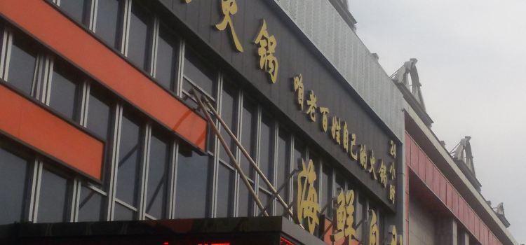 金帆國宴樓3