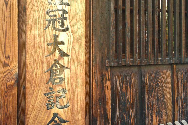 月桂冠 大倉紀念館2