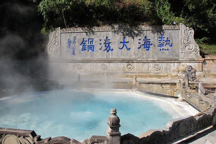 Tengchong Thermal Sea Scenic Area2