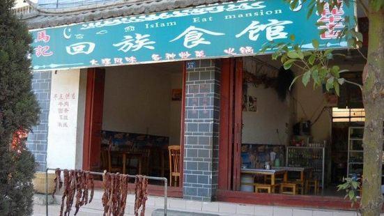 馬記大理回族食館