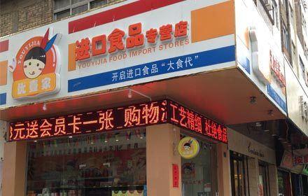 優壹家進口食品專營店