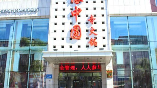 緣中圓烤肉(西四店直營店)